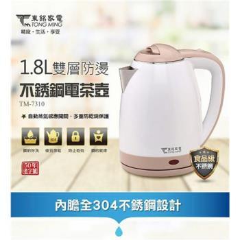 東銘 1.8L不鏽鋼電茶壺 TM-7310