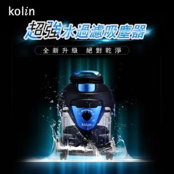 kolin 歌林水過濾吸塵器KTC-A1202WA