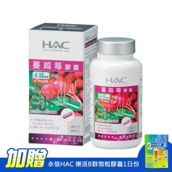 【永信HAC】蔓越莓膠囊(90粒/瓶)-加贈永信HAC 樂活B群微粒膠囊1日份