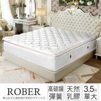 IHouse - 羅伯 天然乳膠立體正三線高碳鋼彈簧床墊-單大3.5x6.2尺