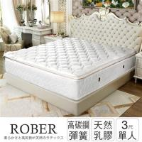 IHouse ~ 羅伯 天然乳膠立體正三線高碳鋼彈簧床墊~單人3x6.2尺