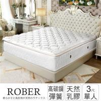 IHouse - 羅伯 天然乳膠立體正三線高碳鋼彈簧床墊-單人3x6.2尺
