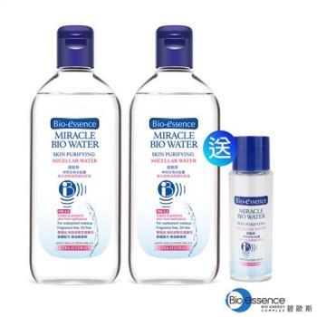 Bio essence碧歐斯 買二高水感無油舒緩卸妝液 400ml送高水感無油舒緩卸妝液30ml