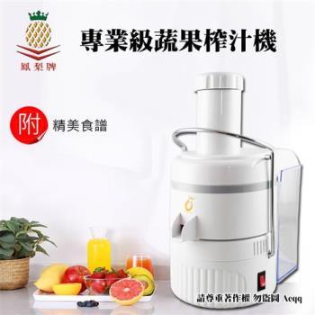 【鳳梨牌】 第二代專業級蔬果榨汁機(CL-003AP1)