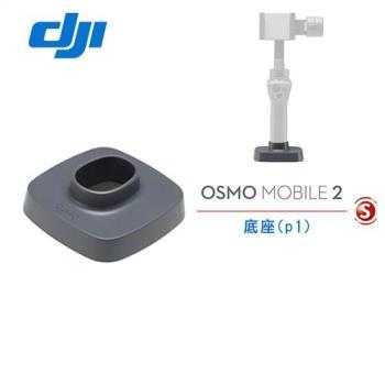 DJI OSMO Mobile 2 底座 (p1)原廠公司貨