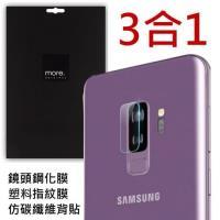 三星 Samsung Galaxy S9 / S9 PLUS 鏡頭鋼化玻璃纖維保護貼 指紋保護膜 碳纖維背貼 三合一組合