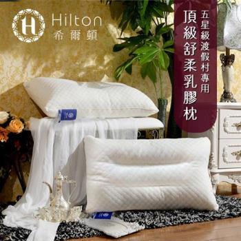 Hilton 希爾頓-五星級渡假村專用頂級舒柔乳膠枕單入-型(網)