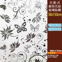 【買二送二】金德恩-2捲自黏式銀箔花紋裝飾壁紙58x150cm+贈2組滿天星空立體夜光組 台灣製造