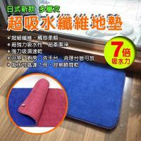 【買3送2】3組日式新款多層次超吸水纖維地墊+2組陶瓷愛心型擴香花竹精油  金德恩 台灣製造