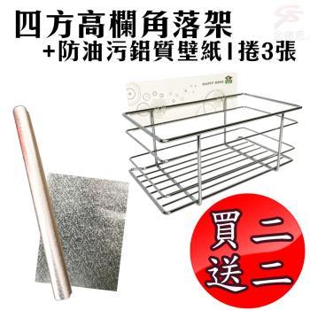 【買2送2 超值組】四方高欄置物架X2(贈廚房防油污鋁質壁紙2捲)