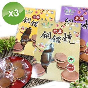 台灣上青 迷你綿密銅鑼燒-3盒組(口味任選)
