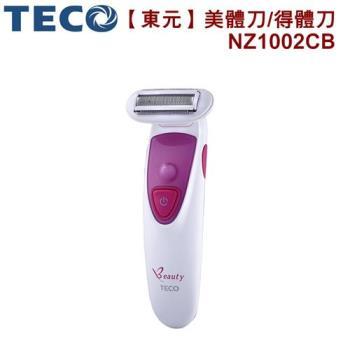 【東元】USB充電美體刀/得體刀NZ1002CB