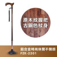 【富士康】時尚休閒拐FZK-2201 原木紋握把 古銅色杖身(鋁合金不倒拐 拐杖 助行器)
