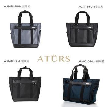 ATURS 經典商務托特包 (4款任選)