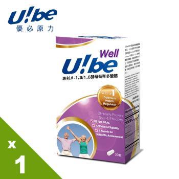 【優必原力】U!be Well優必威 專利多醣體膠囊X1盒 (30粒/盒)