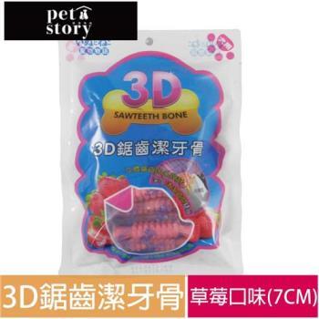 【寵物物語】3D鋸齒潔牙骨-草莓7cm24入