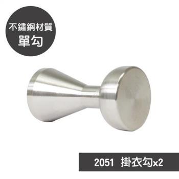 歐奇納 OHKINA不鏽鋼掛衣勾x2組-單勾(2051)
