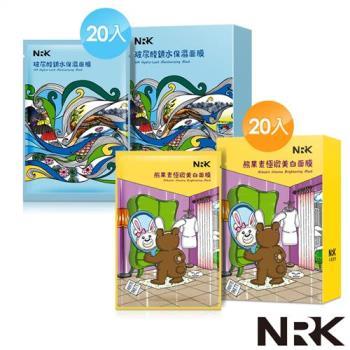 NRK 牛爾 熊果素極緻美白面膜 20入+ 玻尿酸鎖水保濕面膜 20入