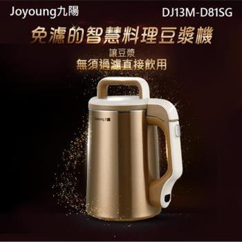 【全新品】九陽料理奇機 DJ13M-D81SG