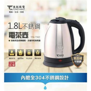 東銘 1.8L不鏽鋼電茶壺 TM-7302