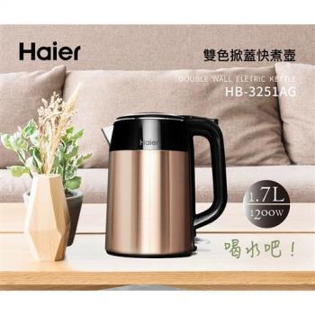 Haier海爾 1.7L炫彩雙層防燙快煮壺-香檳金 HB-3251AG
