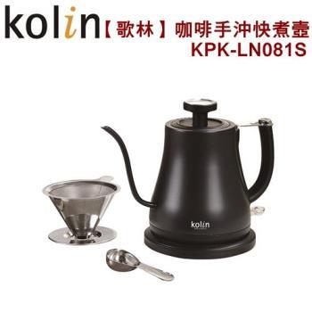 【歌林】8公升咖啡手沖快煮壼/STRIX溫控器/溫度顯示/附贈304濾網及湯勺KPK-LN081S
