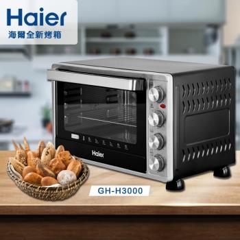Haier海爾 30L雙溫控旋風烤箱 GH-H3000