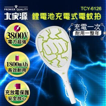 大家源鋰電池充電式電蚊拍TCY-6126
