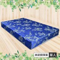 IHouse ~ 經濟型 提花硬式高碳鋼彈簧床墊~單人3x6.2尺