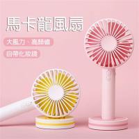 馬卡龍鏡子風扇 USB充電迷你電風扇/桌扇 化妝鏡 手持桌面兩用