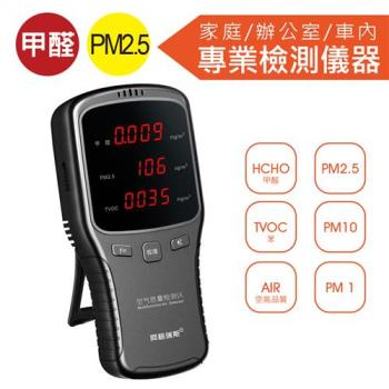 甲醛檢測儀 PM2.5霧霾偵測儀 空氣品質檢測儀 空氣品質濃度檢測儀
