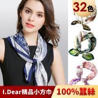 【I.Dear】100%蠶絲歐美圖騰頂級印花真絲領巾小方巾(7色)現貨