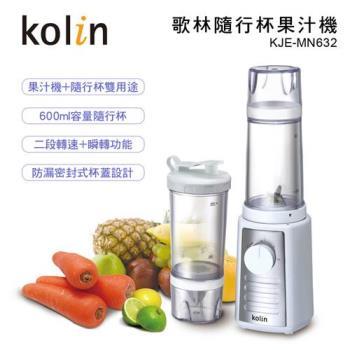 【歌林】隨行杯果汁機(雙杯)KJE-MNR632