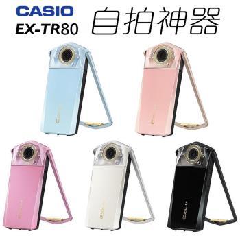 CASIO TR80 美肌自拍神器 (台灣公司貨) - 3色 加贈 專用皮套+32G記憶卡