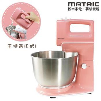 MATRIC松木家電蜜桃甜心旋轉攪拌機(MG-TM2002R)