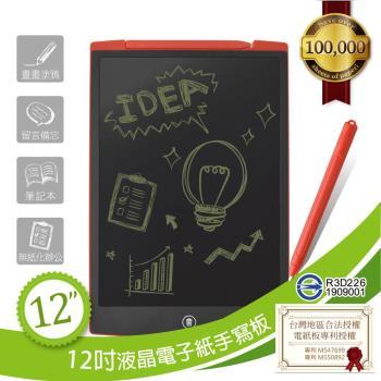 12吋液晶電子紙手寫板 手寫塗鴉板 電子畫板 大尺寸升級上市-摩登紅