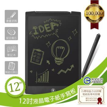 12吋液晶電子紙手寫板 塗鴉板 電子畫板 大尺寸升級上市-時尚黑