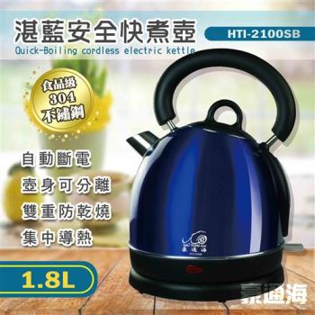 豪通海湛彩安全快煮壺(1.8L)*HTI-2100SB
