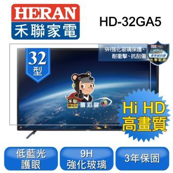 【HERAN】禾聯32型 液晶顯示器(強化玻璃外觀)HD-32GA2(只送不裝)