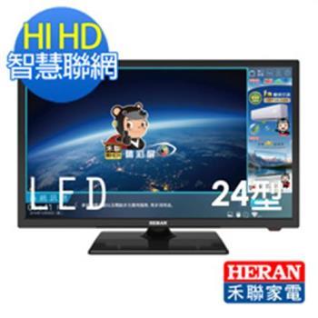 【HERAN】禾聯 HERTV 24型聯網液晶顯示器HD-24I6A(只送不裝)