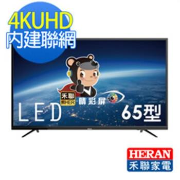 【HERAN】禾聯 HERTV 65型4K聯網液晶顯示器HD-654KS1(送基本安裝)