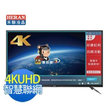 【HERAN】禾聯 50型4K安桌聯網液晶顯示器HD-50UDF28(送基本安裝)※10/1~10/31買就送禾聯直立式吸塵器22E1-HVC*1※