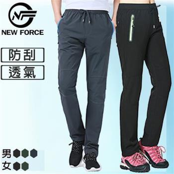 NEW FORCE 輕薄防水抗刮耐磨速乾衝鋒褲 五色可選