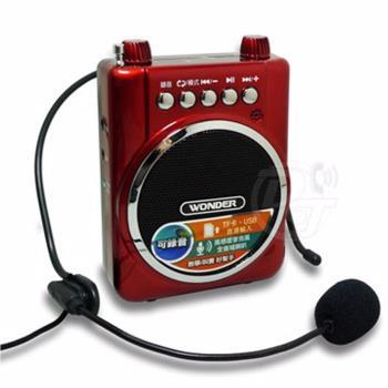 旺德多功能數位教學音響擴音機 WS-P008