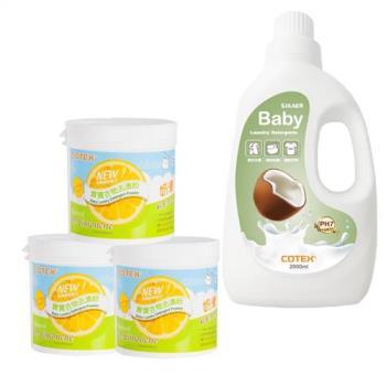 COTEX可透舒 布尿布專用升級版洗衣精1入+去漬粉3入