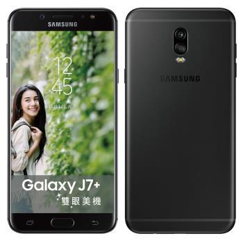 Samsung Galaxy J7 Plus 5.5吋八核雙眼美機-贈9H鋼化保貼+韓版收納包+指環支架+奈米噴劑
