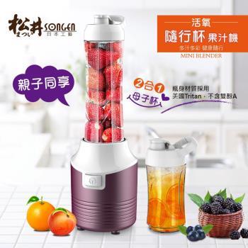 【SONGEN松井】  まつい親子雙杯活氧隨行果汁機/調理機GS-315