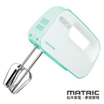 MATRIC松木家電-日式收納攪拌機MG-HM1504
