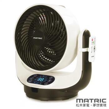 MATRIC松木家電智能觸控對流3D循環扇MG-AF0909M