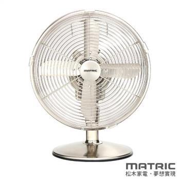 MATRIC松木家電-Breeze 10吋金屬桌扇MG-AF1001